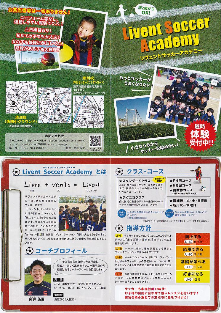 リヴェントサッカーアカデミー4月開校!無料体験受付中!